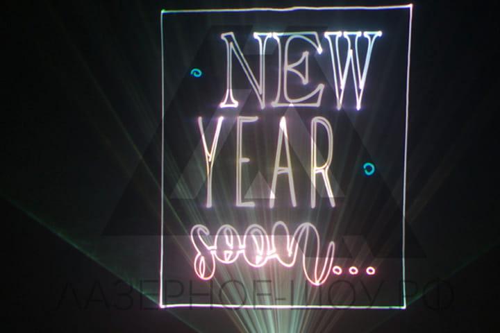 Лазерное шоу на Новый Год