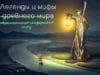 легенды и мифы лазерного шоу